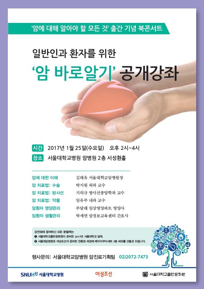 강연회 포스터